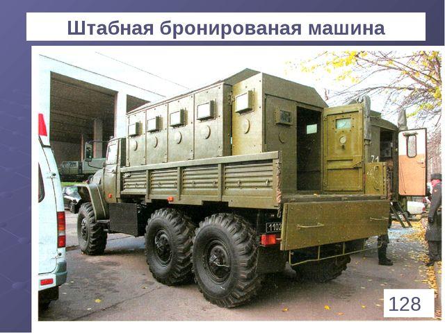 * Штабная бронированая машина 128 1