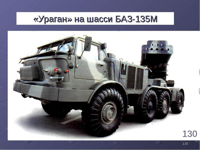 * «Ураган» на шасси БАЗ-135М 130 1