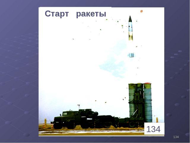 * 134 Старт ракеты 1