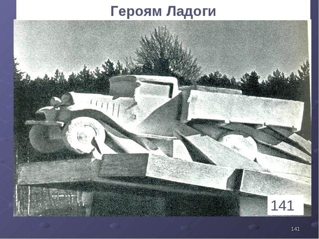 * 141 Героям Ладоги 1