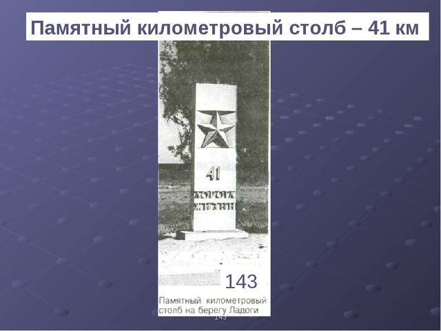 * 143 Памятный километровый столб – 41 км 1