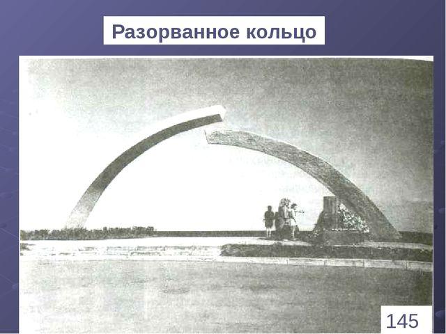 * Памятник «Разорванное кольцо» у Вагановского спуска У Вагановского спуска с...