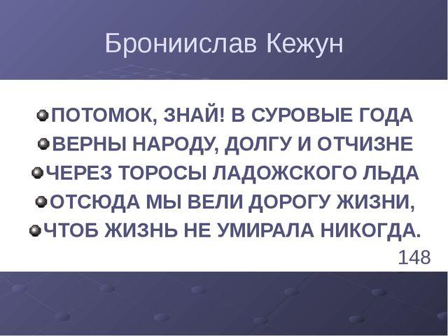 Брониислав Кежун ПОТОМОК, ЗНАЙ! В СУРОВЫЕ ГОДА ВЕРНЫ НАРОДУ, ДОЛГУ И ОТЧИЗНЕ...