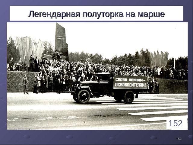 Легендарная полуторка на марше * 152 1