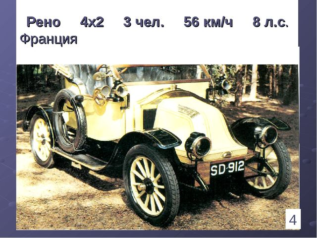 * Рено 4x2 3 чел. 56 км/ч 8 л.с. Франция 4 1