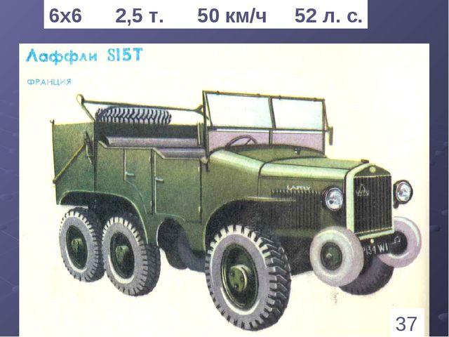 * 6х6 2,5 т. 50 км/ч 52 л. с. 37 1