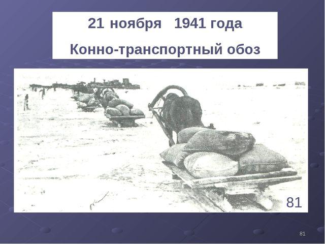 * 81 ноября 1941 года Конно-транспортный обоз 1