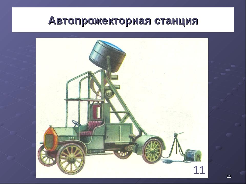 * Автопрожекторная станция 11 1