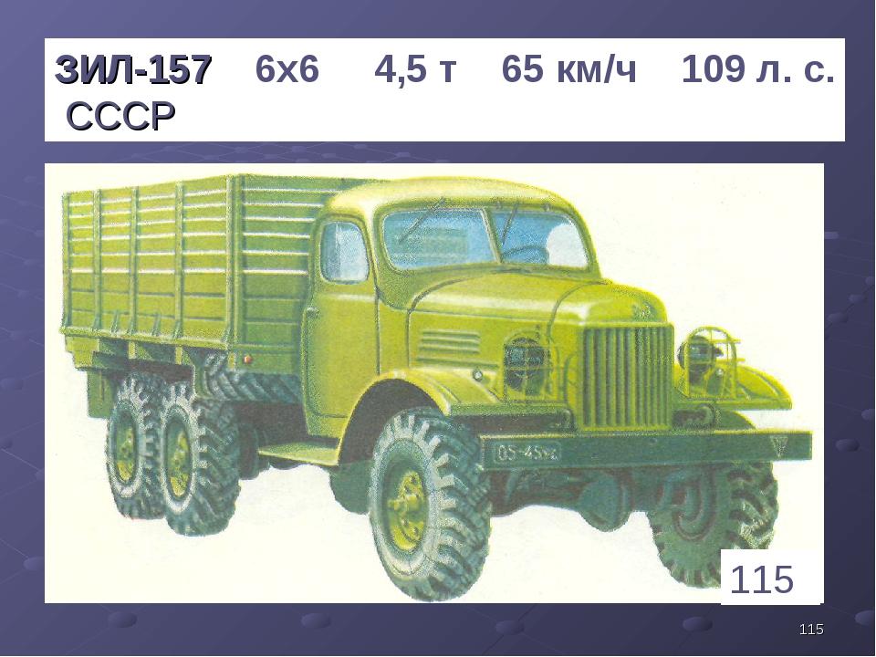 * ЗИЛ-157 6х6 4,5 т 65 км/ч 109 л. с. СССР 115 1