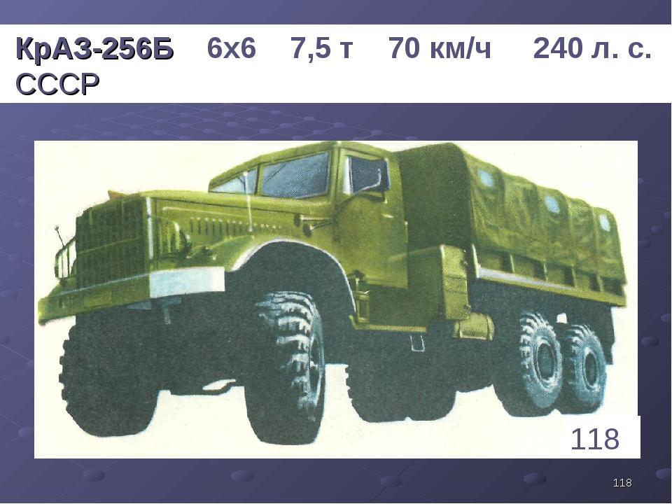 * КрАЗ-256Б 6х6 7,5 т 70 км/ч 240 л. с. СССР 118 1
