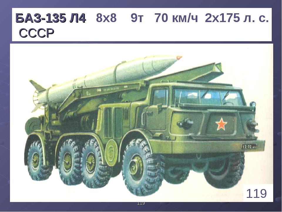 * БАЗ-135 Л4 8х8 9т 70 км/ч 2x175 л. с. СССР 119 1