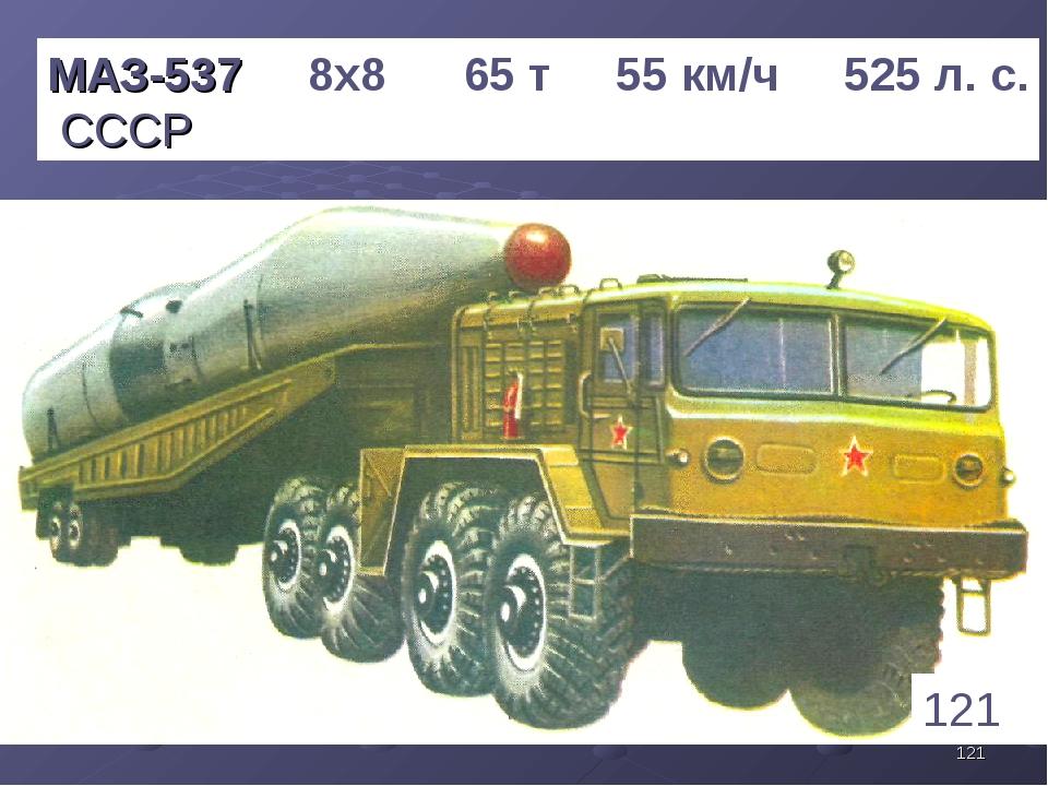 * МАЗ-537 8х8 65 т 55 км/ч 525 л. с. СССР 121 1