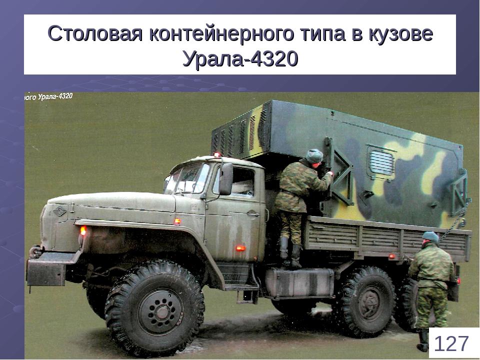 * Столовая контейнерного типа в кузове Урала-4320 127 1