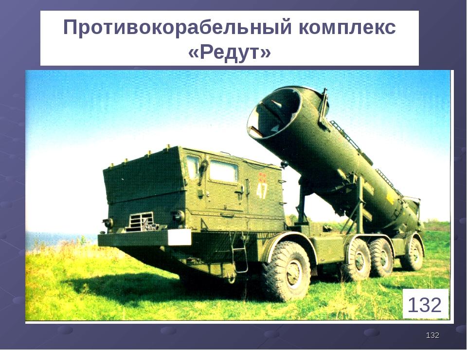 * 132 Противокорабельный комплекс «Редут» 1