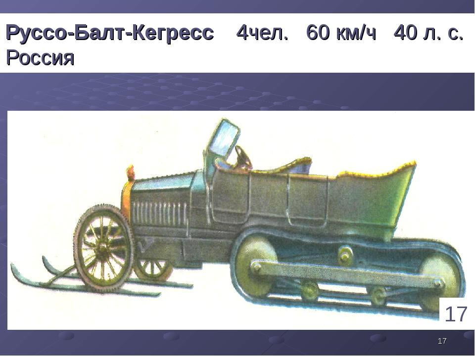 * Руссо-Балт-Кегресс 4чел. 60 км/ч 40 л. с. Россия 17 1