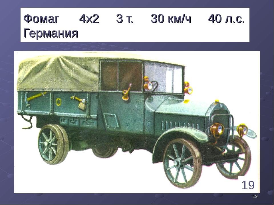 * Фомаг 4x2 3 т. 30 км/ч 40 л.с. Германия 19 1