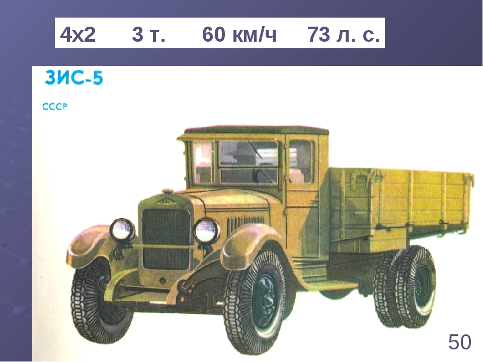 * 4х2 3 т. 60 км/ч 73 л. с. 50 1