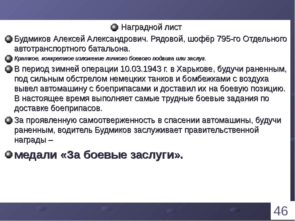 Наградной лист Будмиков Алексей Александрович. Рядовой, шофёр 795-го Отдельн...