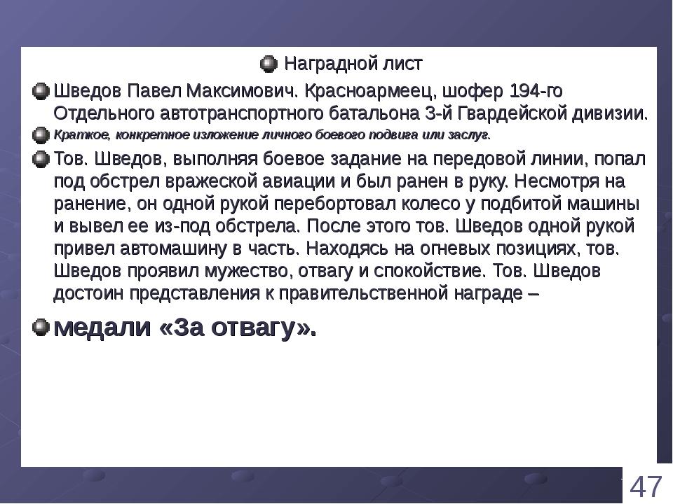 Наградной лист Шведов Павел Максимович. Красноармеец, шофер 194-го Отдельног...
