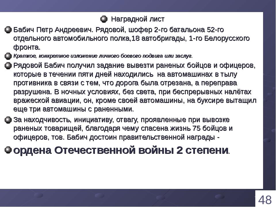 Наградной лист Бабич Петр Андреевич. Рядовой, шофер 2-го батальона 52-го отд...