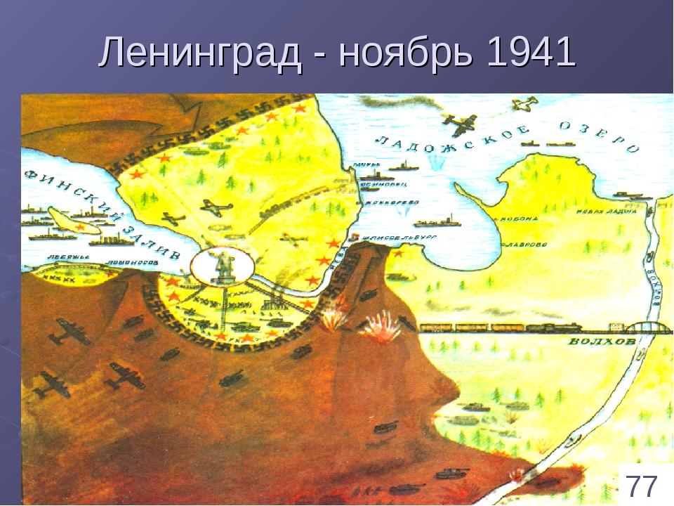 * Ленинград - ноябрь 1941 77 1