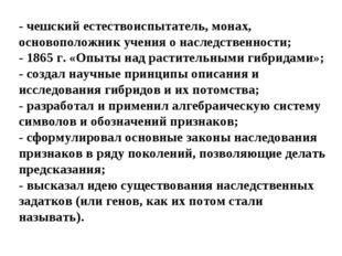 - чешский естествоиспытатель, монах, основоположник учения о наследственности