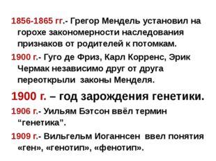 1856-1865 гг.- Грегор Мендель установил на горохе закономерности наследовани