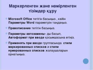 Маркерленген және нөмірленген тізімдер құру Microsoft Office тетігін басыңыз