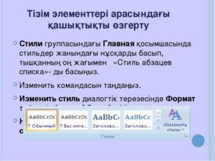 Тізім элементтері арасындағы қашықтықты өзгерту Стили группасындағы Главная қ