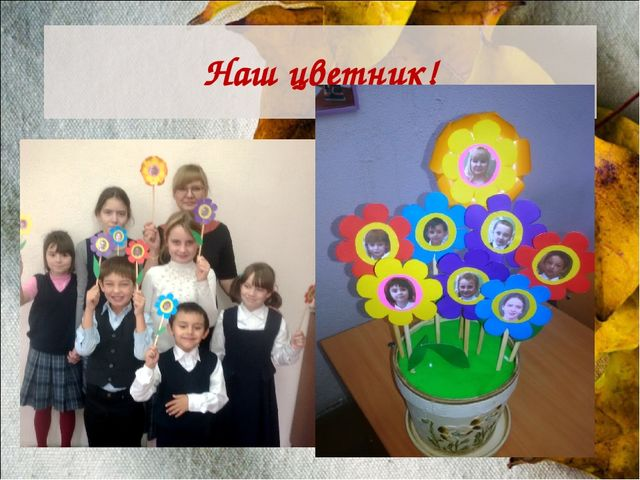 Наш цветник!
