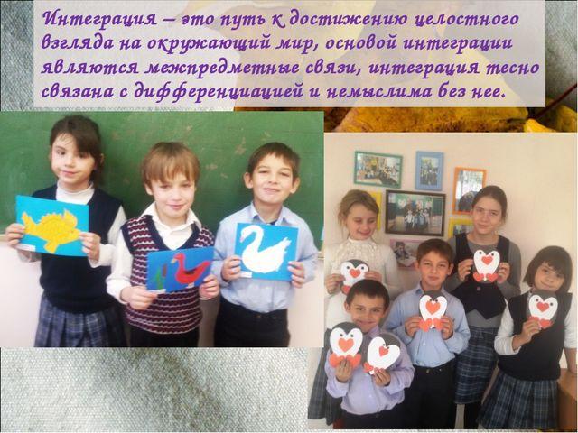 Интеграция – это путь к достижению целостного взгляда на окружающий мир, осно...