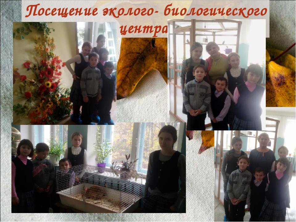 Посещение эколого- биологического центра.