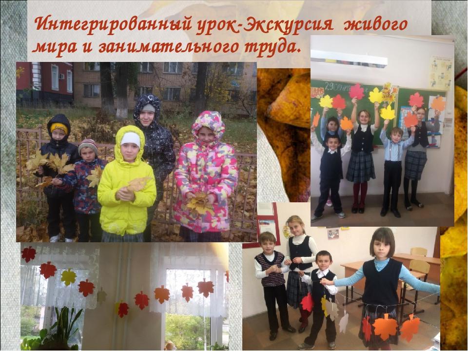 Интегрированный урок-Экскурсия живого мира и занимательного труда.