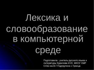 в компьютерной среде Лексика и словообразование Подготовила : учитель русског