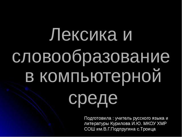 в компьютерной среде Лексика и словообразование Подготовила : учитель русског...
