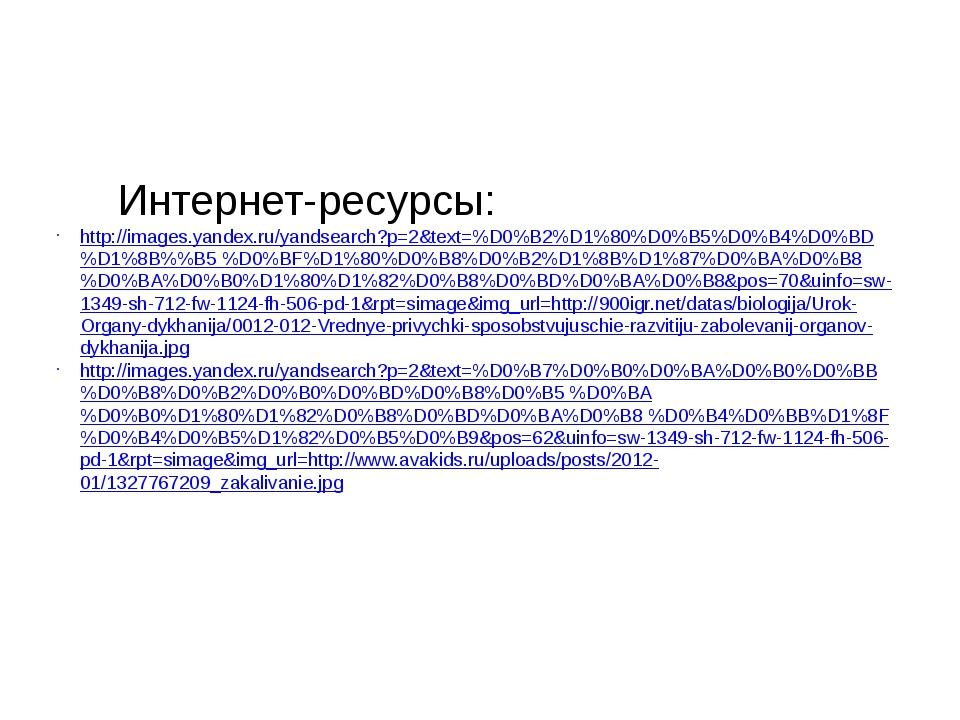 Интернет-ресурсы: http://images.yandex.ru/yandsearch?p=2&text=%D0%B2%D1%80%D...