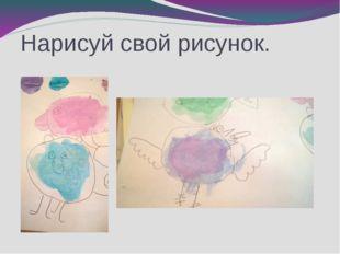 Нарисуй свой рисунок.