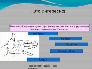 """"""" Пальчиками играем - речь развиваем """" Это интересно! Головной мозг Желудок К"""