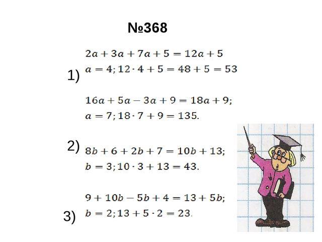 №368 1) 2) 3) 4)