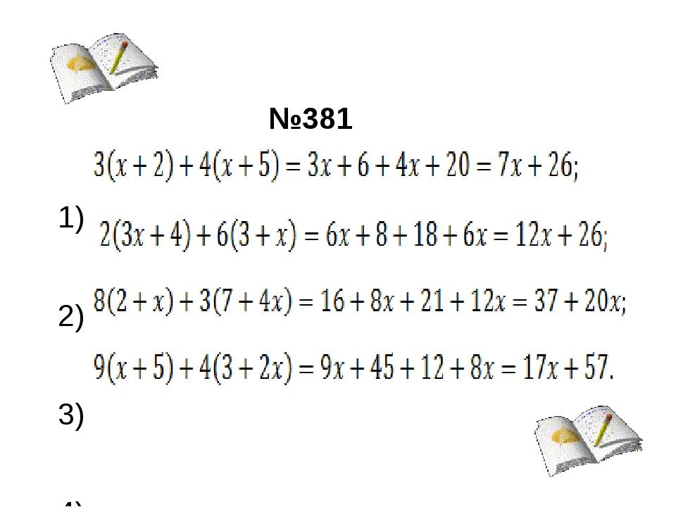 №381 1) 2) 3) 4)