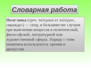 Поле́мика (греч. πολεμικά от πολέμιον, «вражда») — спор, в большинстве случае