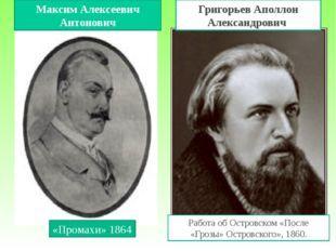 Максим Алексеевич Антонович Григорьев Аполлон Александрович Работа об Островс