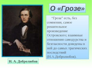 """""""Гроза"""" есть, без сомнения, самое решительное произведение Островского; взаим"""
