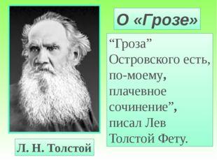 """""""Гроза"""" Островского есть, по-моему, плачевное сочинение"""", писал Лев Толстой Ф"""
