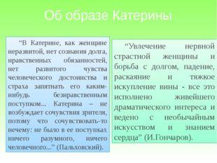 """Об образе Катерины """"В Катерине, как женщине неразвитой, нет сознания долга, н"""