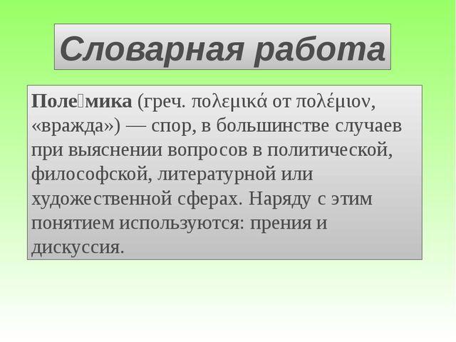 Поле́мика (греч. πολεμικά от πολέμιον, «вражда») — спор, в большинстве случае...