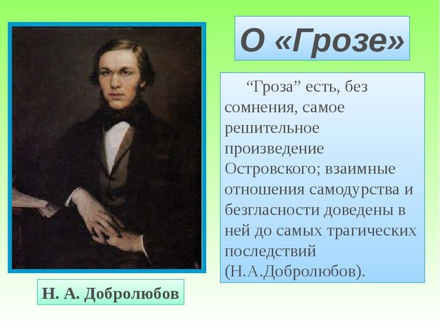 """""""Гроза"""" есть, без сомнения, самое решительное произведение Островского; взаим..."""