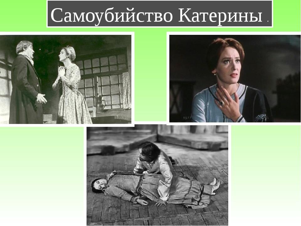 Самоубийство Катерины .