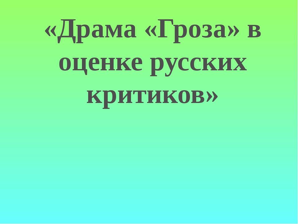 «Драма «Гроза» в оценке русских критиков»