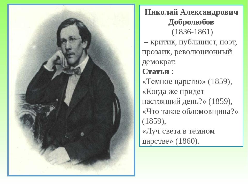 Николай Александрович Добролюбов (1836-1861) – критик, публицист, поэт, проза...